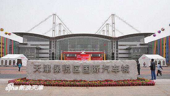 天津港保税区国际汽车城外景高清图片