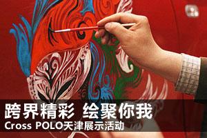 跨界精彩 绘聚你我-Cross POLO天津展示活动
