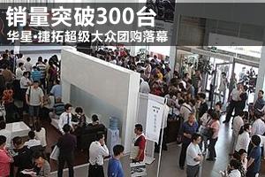 华星・捷拓超级大众团购落幕 销量突破300台
