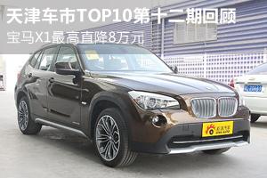 天津车市TOP10第十二期