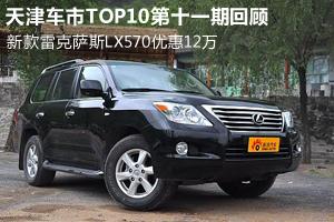 天津车市TOP10第十一期