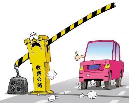 高速路节日免费遭路桥公司抵制