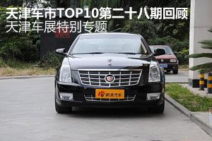 天津车市TOP10第二十八期