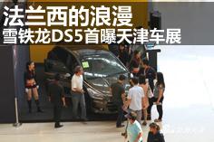 雪铁龙DS5首曝2012天津车展