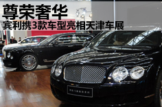宾利携3款车型登陆天津车展