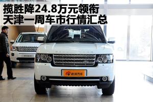 天津车市TOP10第三十二期