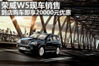 荣威W5享20000元优惠