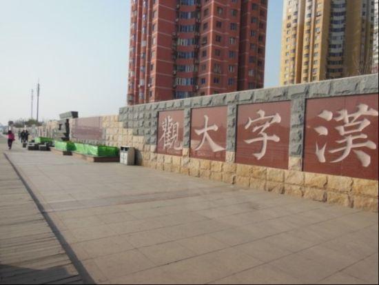 海河外滩文化墙