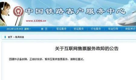 中国铁路售票系统_中国铁路12306暂停互联网售票 称空调设备出故障_新浪天津城市 ...