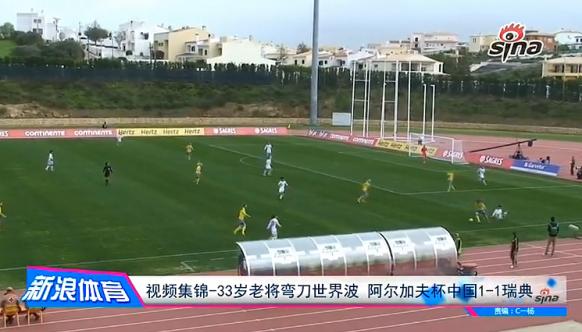 33岁老将弯刀世界波 阿杯中国1-1瑞典