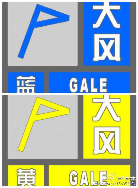 黄色射粹?.9?#_天津市气象台9日发布大风黄色预警信号(图)