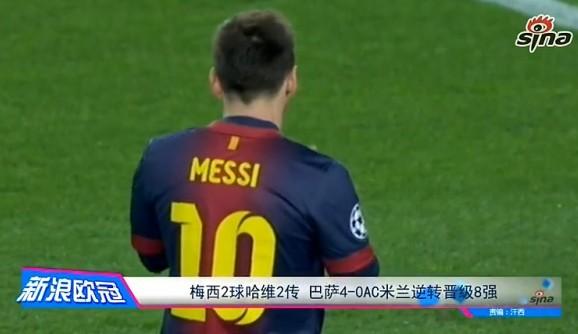 集锦-巴萨4-0AC米兰梅西2球
