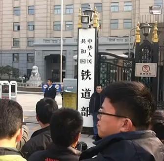 铁道部门口排长队合影 媒体等待摘牌