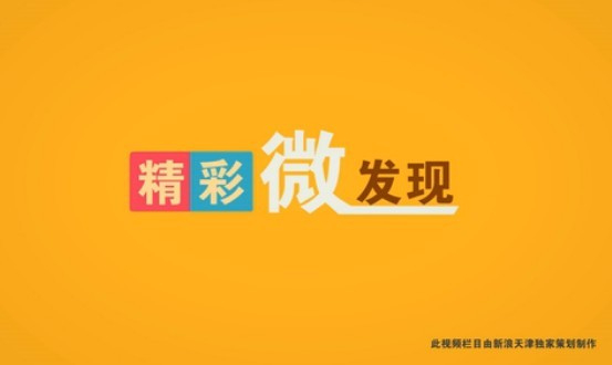 视频栏目品牌宣传-浪天津-潇湘楠