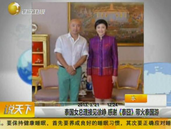 徐峥卷袖敞胸见泰女总理被批损中国人形象
