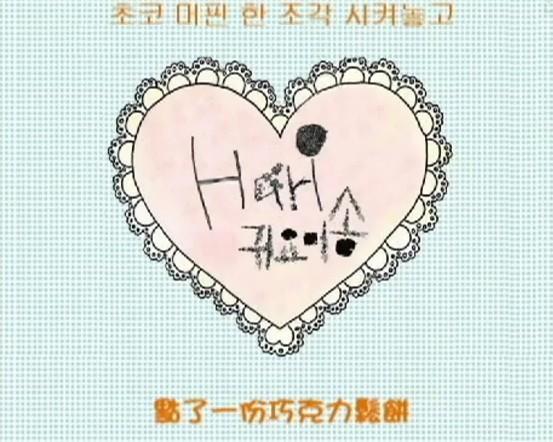韩国洗脑神曲《可爱颂》(字幕)