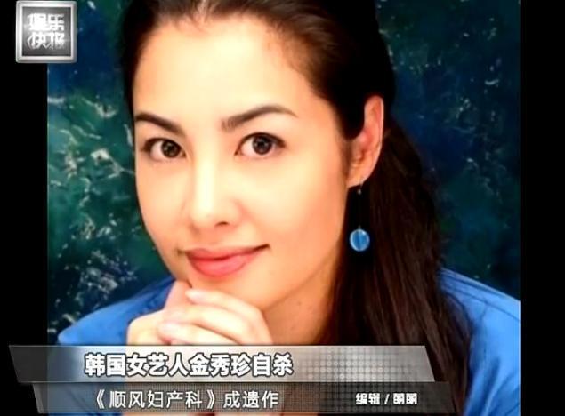 韩剧《顺风妇产科》女演员自杀身亡