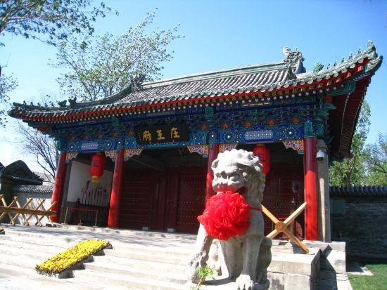 天津庄王府