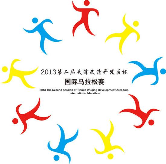 2013天津武清杯国际马拉松logo