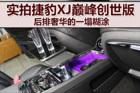 体验捷豹XJ巅峰创世版
