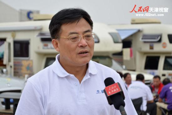 天津市旅游局副局长、房车巡游活动总指挥佟景