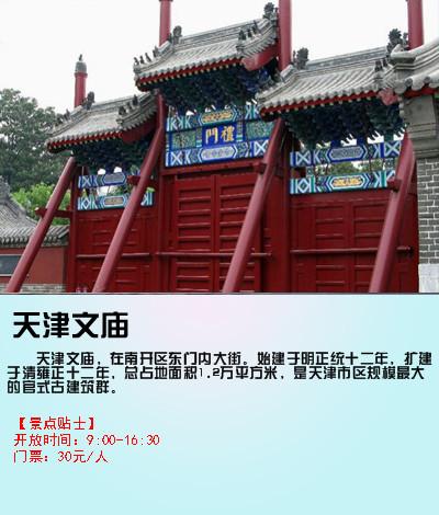 与他的天津旅游手绘地图