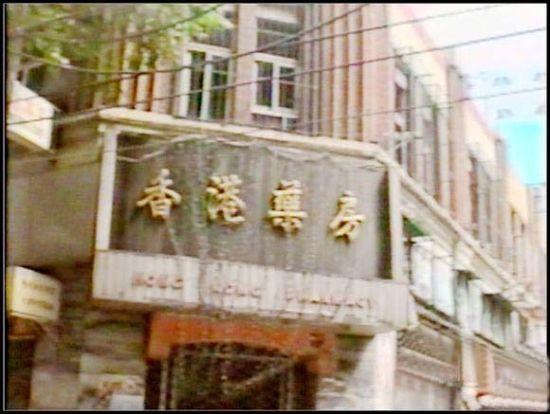 """探秘老天津卫百姓嘴里的""""馋人街"""""""