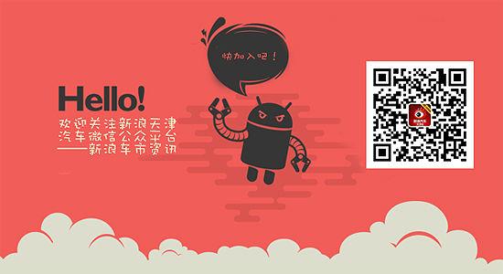 新浪天津汽车微信平台欢迎您的关注