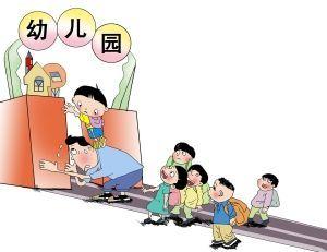 """天津家长八问""""入园难"""":有票子还得臃子?"""