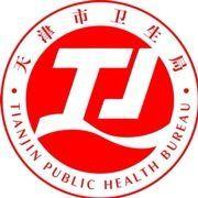 天津市卫生局