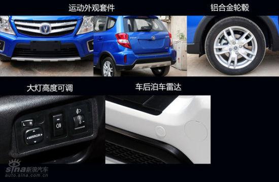 长安2014款 CX20跨界车导购 推荐手动高配版高清图片