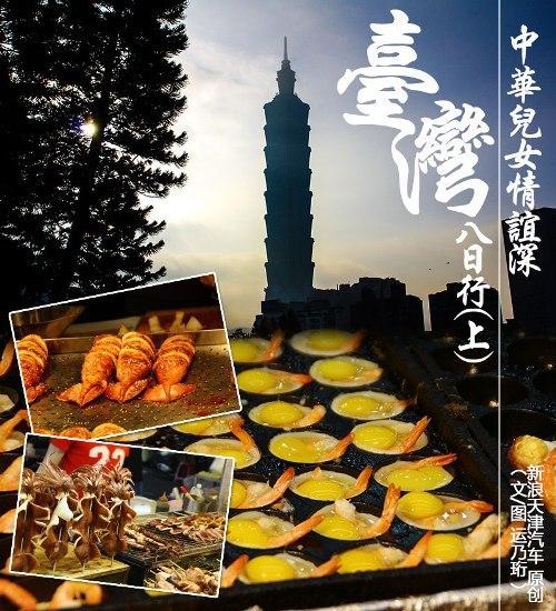 台湾全岛八日行游记