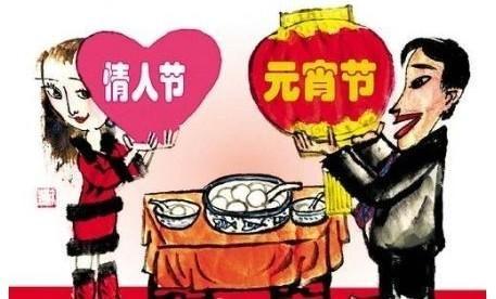 """今年元宵节与情人节""""喜相逢"""""""