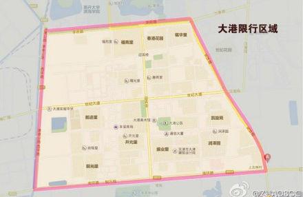 【民生信息——天津因雾霾限行尾号及区域 24日中午