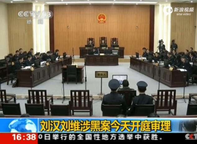 刘汉涉黑案庭审现场 身着黑衣被押入法庭