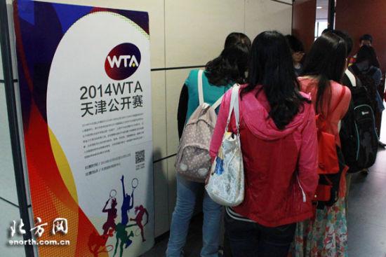 WTA宣讲会