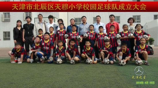 天津市北辰区天穆小学校园足球队成立大会