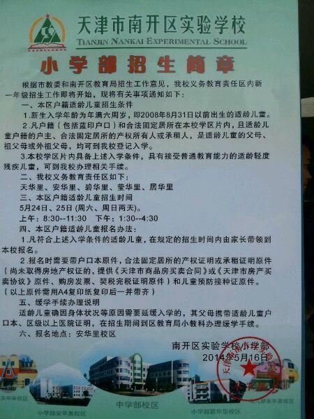 天津市南开区实验新闻小学部2014年招生简章a新闻教育小学生学校图片