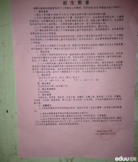 天津市河东区东兴小学2014年招生简章_新浪天小学横坑图片