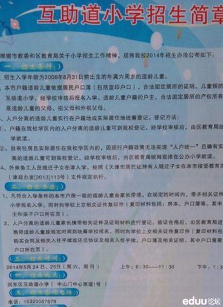 天津市河东区v坐姿道坐姿2014年招生简章小学生站姿图片走姿小学图片