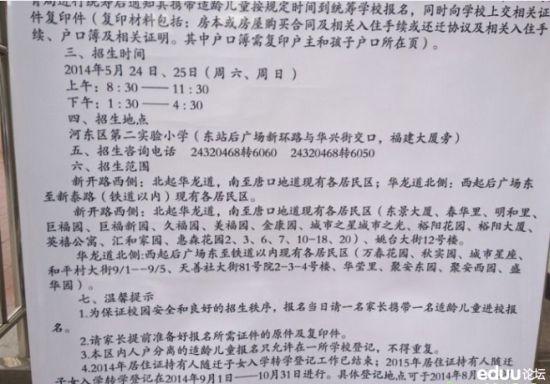 天津市河东区第二实验小学2014年招生简章排名北京小学西城2016图片