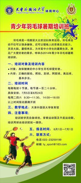 天津外国语大学青少年羽毛球培训班报名开启