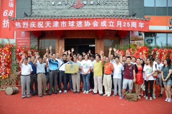天津市球迷协会举办25周年庆典