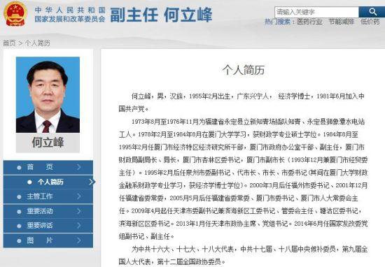 天津政协主席何立峰任国家发改委副主任[图]_