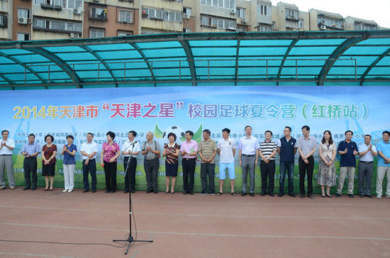 2014天津之星校园足球夏令营开开营