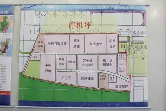 天津空港国际物流区部分区域示意图