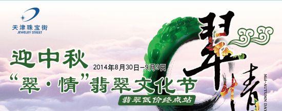 """中秋来袭 天津珠宝街""""翠·情""""翡翠文化节"""