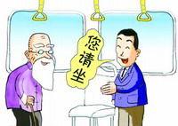 """锐视角第83期:公交座位如何""""据理礼争"""""""