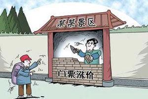 国庆节期间景区涨价要给公众一本明白账