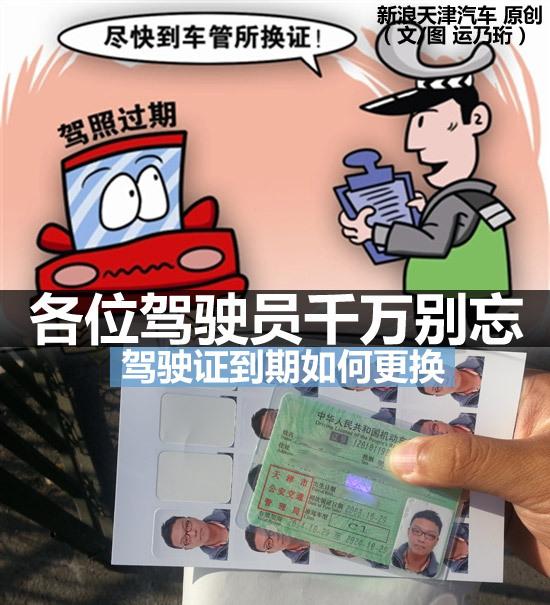 千与千寻萨克斯四重奏谱子-驾驶证更换流程   在中国每个城市换证的步骤各不相同,但总体是一致